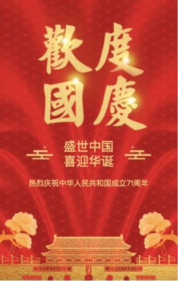 中国风高端大气国庆节宣传节日祝福H5