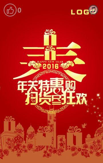 商场店铺产品新年促销活动宣传推广模板