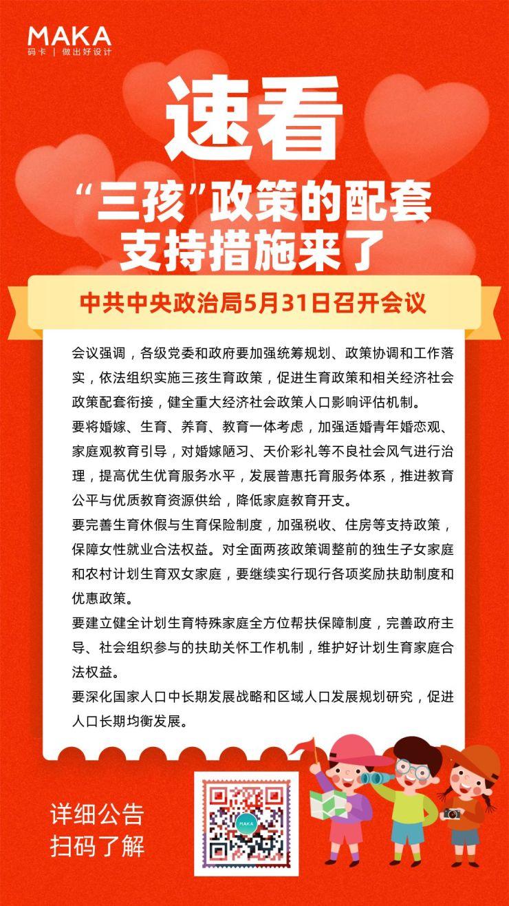 中国红卡通风时事政策三胎政策宣传通知海报