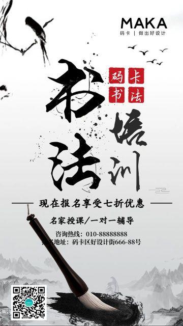 白色中国风书法培训招生宣传手机海报