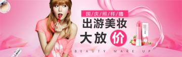 粉色简约风格国庆节日促销美妆品牌店铺banner