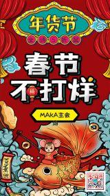 2020鼠年新春年货节春节不打烊国潮卡通手绘红色喜庆海报年货促销购物海报