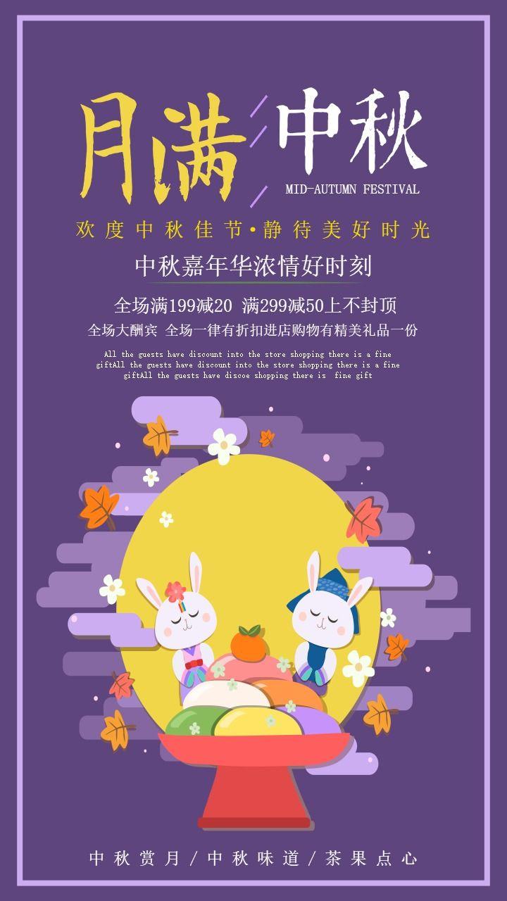 卡通手绘月满中秋佳节店铺促销活动