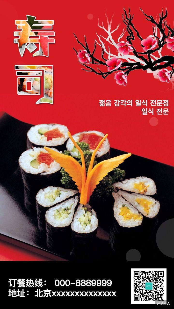 寿司日本韩国料理餐厅宣传店铺介绍促销活动