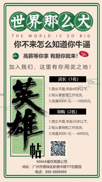 古风文艺企业通用招聘宣传海报手机版