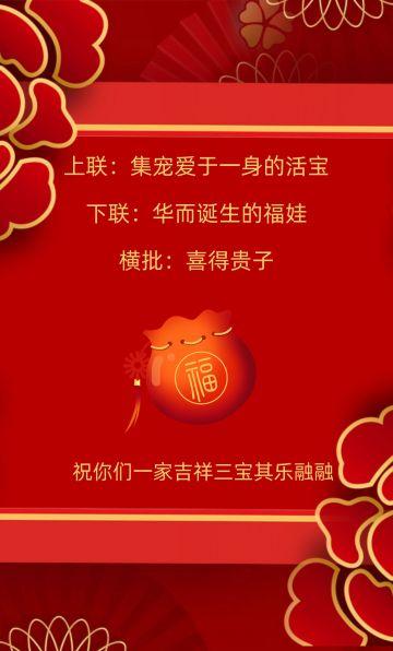红色喜庆大气喜得贵子春节微信红包封面