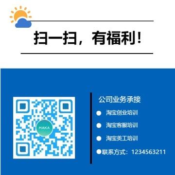 蓝色扁平扫码促销活动微信二维码