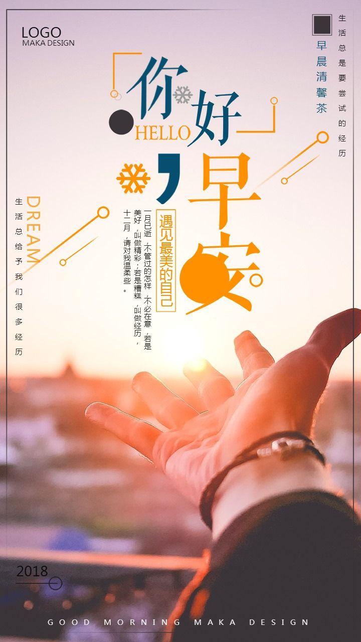 小清新早安签到打卡激情励志正能量手机海报