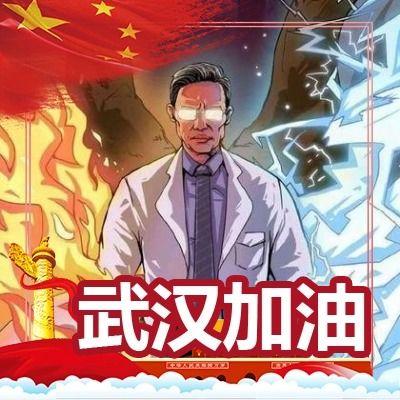 中国红医疗行业助力武汉武汉加油微信头像框