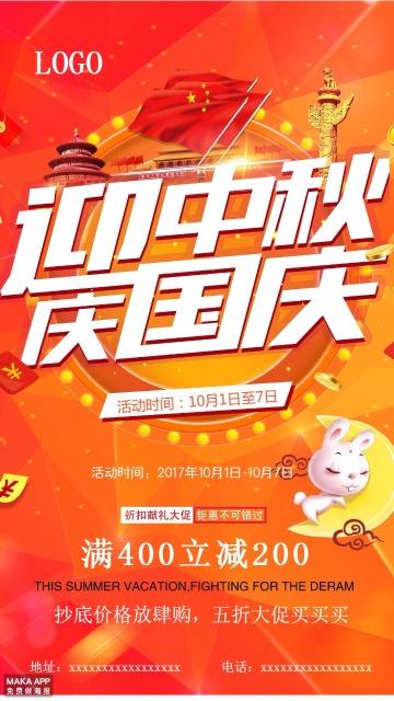 红色简约中秋国庆促销打折商品宣传海报