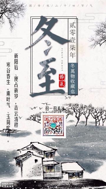 二十四节气祝福海报冬至海报冬至贺卡冬至吃饺子个人企业通用节气祝福模板微信二维码关注