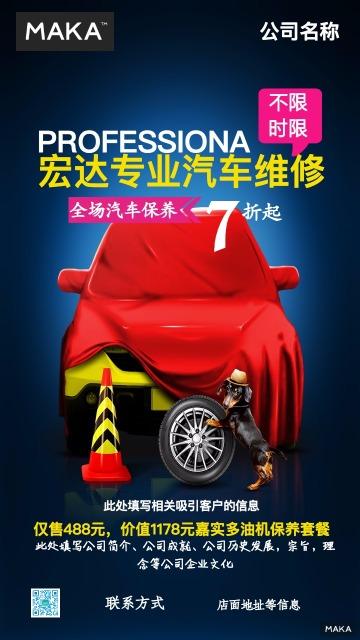 专业汽车维修汽修主题宣传海报