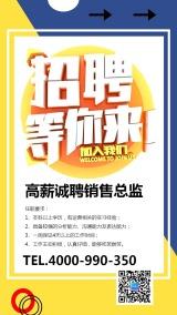 黄色简约扁平企事业单位招聘海报