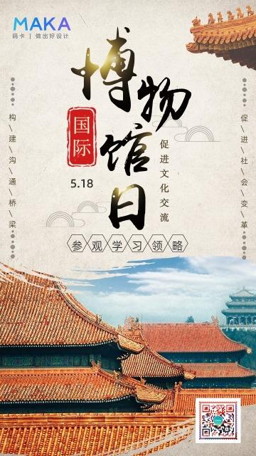灰色扁平世界博物馆日节日宣传手机海报