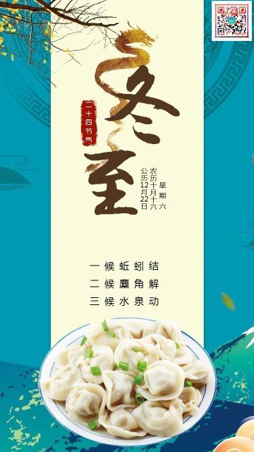 古典中国风二十四节气之冬至蓝色手绘日签民俗宣传海报