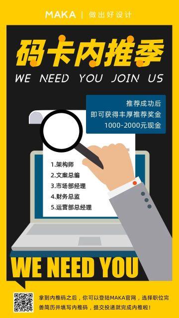 黄色简约风格企业内部招聘宣传海报