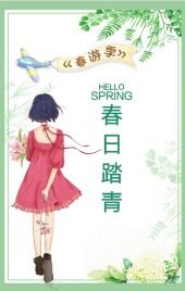 春游踏青旅行社产品促销宣传