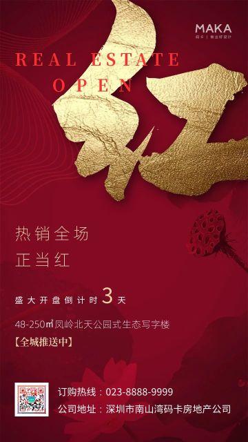 红色简约大气风格房地产开盘宣传海报
