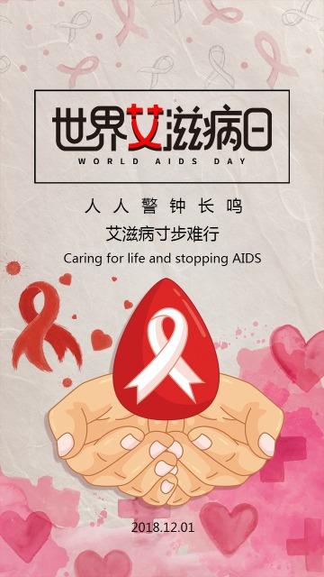 艾滋病日预防公益宣传海报