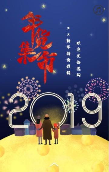 新年年货促销宣传