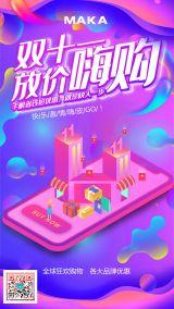 紫色炫彩双十一促销海报