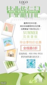 毕业旅行旅游踏青暑期暑假夏季春夏风景相册旅行社草绿