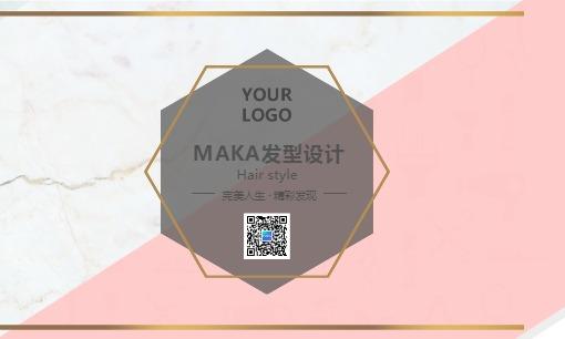 简洁时尚粉色大理石美发名片