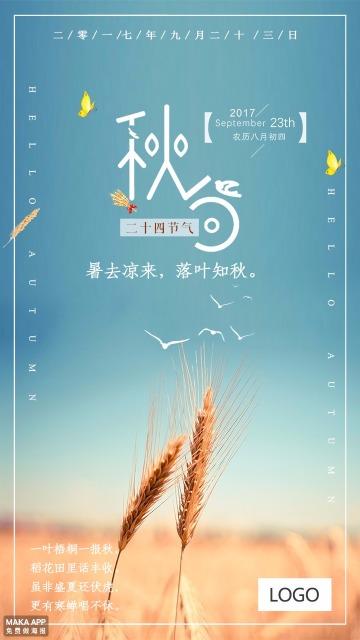 二十四节气海报之秋分  清新简约的节日祝福海报