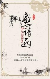 简约中国风商务会议邀请函