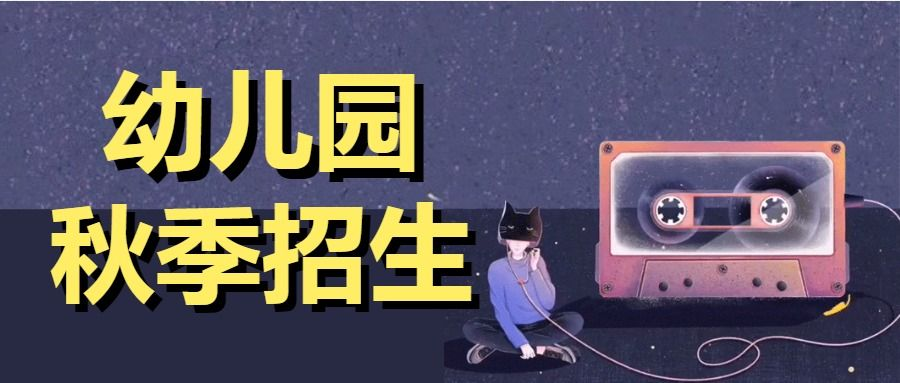 卡通手绘开学季幼儿园秋季招生宣传微信公众号封面头图