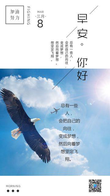 简约日历蓝色天空老鹰励志早安你好文艺小清新早安日签励志日签宣传海报