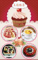 甜蜜时光甜品店咖啡店蛋糕面包店西点屋烘培坊开业宣传介绍促销