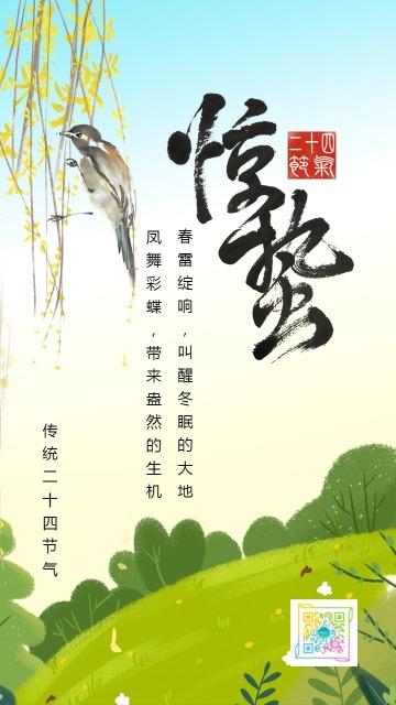 简约文艺传统节气惊蛰日签海报