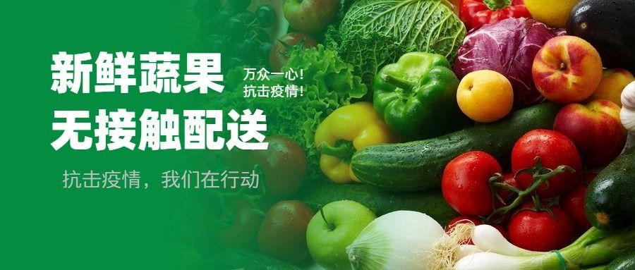 简约生鲜蔬菜水果超市配送宣传公众号首图