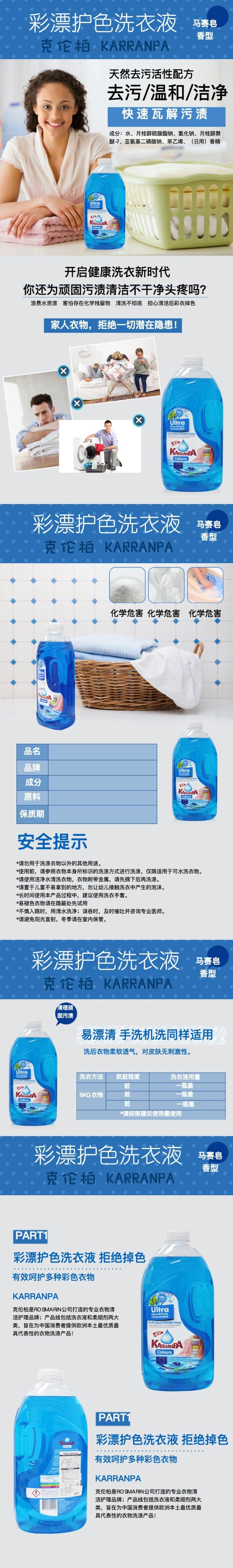 自然清新护色洗衣液电商详情图