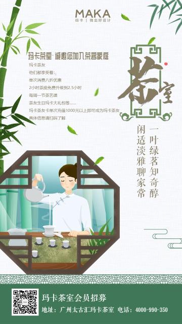 绿色中国风文化娱乐行业中国风清新茶文化茶馆宣传推广海报