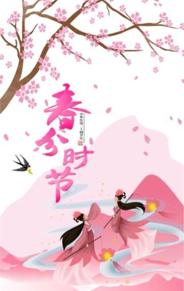 古典中国风唯美清新粉色春分节气H5