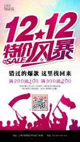 红色简约双十二年终促销打折活动年末促销电商促销特卖手机海报