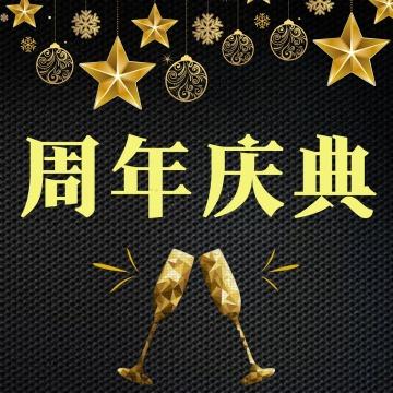 【促销次图】微信公众号封面小图简约大气周年庆通用-浅浅