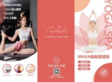 粉色治愈系瑜珈健身速成班三折页模版