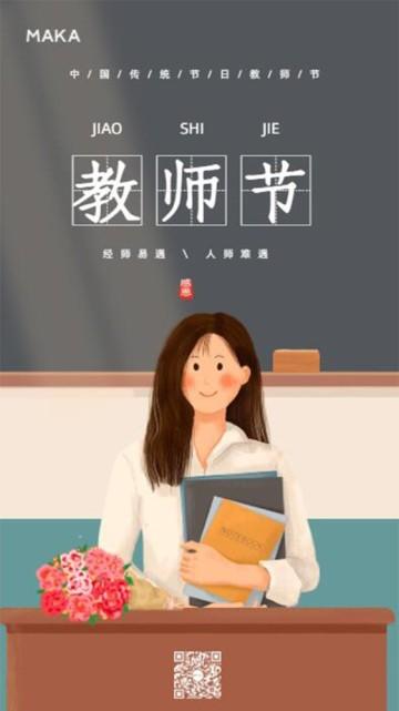 感谢师恩之教师节动态视频海报设计模板