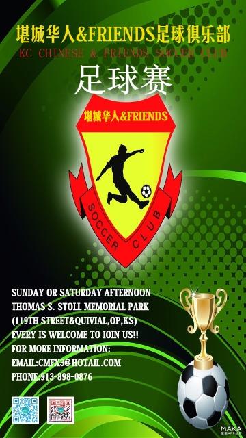 足球赛俱乐部海报宣传