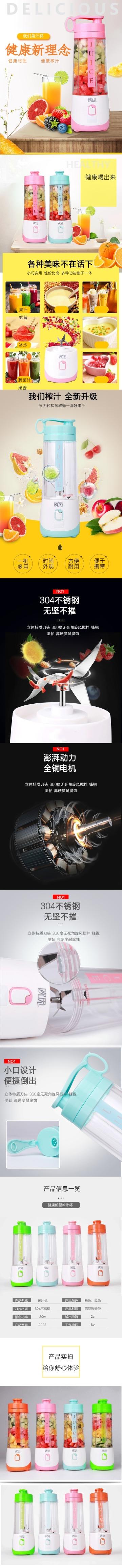清新简约百货零售家居生活家电榨汁机促销电商详情页