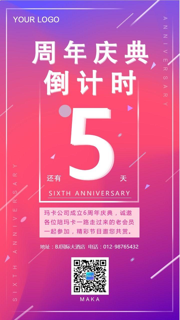 炫酷风行政通知企业文化周年庆典倒计时海报