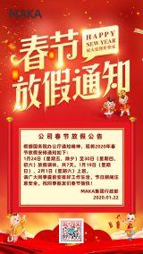 红色喜庆温馨提示春节放假通知海报