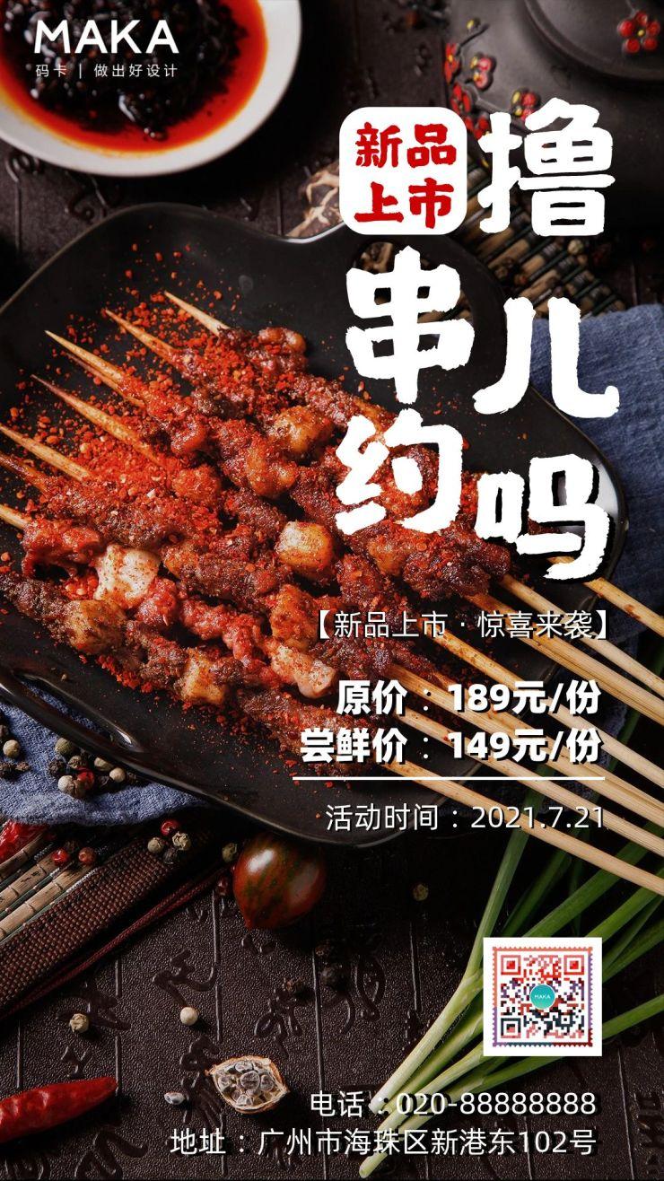 简约风烧烤烤肉新品发布宣传海报