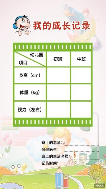 卡通可爱绿色表格幼儿园儿童体检表