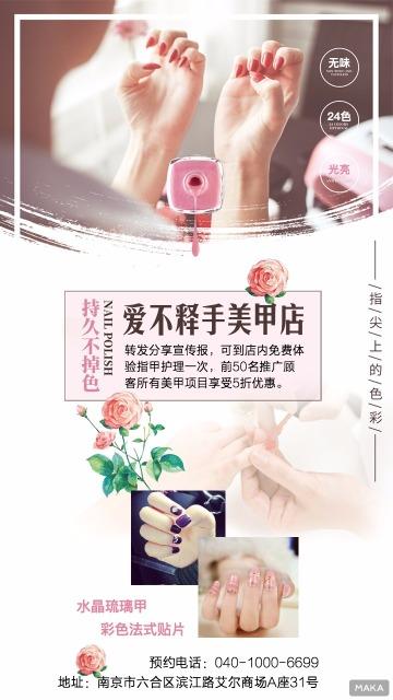 美甲店美甲女性手部护理优惠活动推广