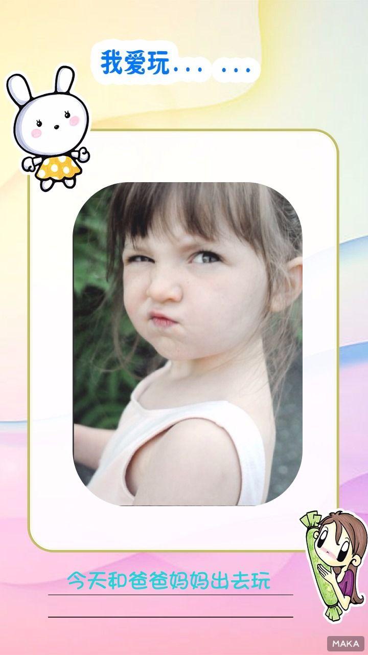 粉色可爱儿童相册