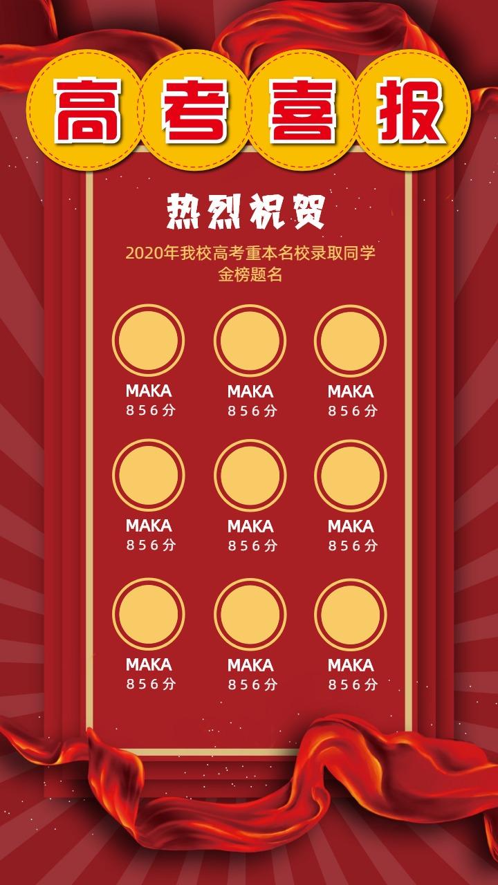 喜庆红色彩带名高考喜报光荣榜海报手机海报